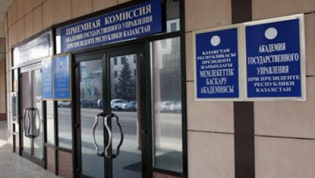 Российские госслужащие проходят стажировку в Астане